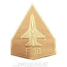 "Шеврон клеевой ""F-16"" 8*11см"