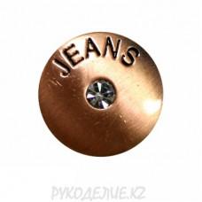 Пуговица джинсовая BJS004 (20мм, Медный)
