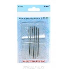Иглы для шитья ручные N-007 для штопки №5/0-1/0 (6шт) Гамма