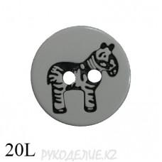 Пуговица зебра CX 0303