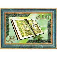 """Набор для вышивания бисером """"Коран - ниспосланный Аллахом Пророку Муххамеду"""" 13,5*20см Вышивальная мозаика"""