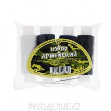 Набор для шитья Армейский 45лл ПНК им.Кирова