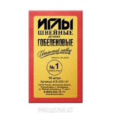 Набор ручных гобеленовых игл №1 (10шт) (0,53*32,5) Колюбакинский игольный завод
