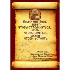 Ткань с рисунком Молитва Святому Николаю 30*42см БисерКА
