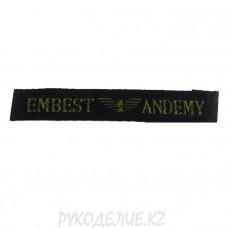 Лейбл пришивной Embest-Andemy 5,5*1см