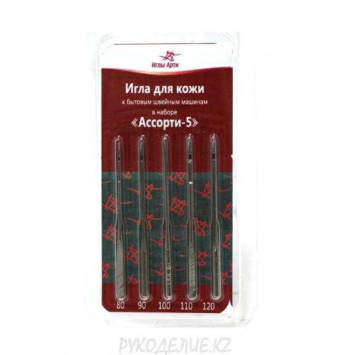 Игла для кожи АРТИ Ассорти-5 №80-120