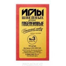 Набор ручных гобеленовых игл №3 (10шт) (0,76*37) Колюбакинский игольный завод