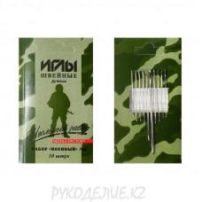 Набор ручных игл Военный №8 (ассорти 10шт) Колюбакинский игольный завод