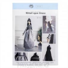 "Мягкая кукла ""Принцесса Ясмина"" набор для шитья 21*0,5*29,7см Арт Узор"