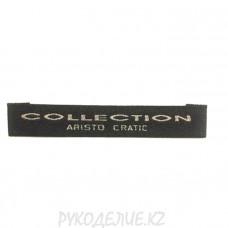Лейбл пришивной Collection 7,2*1,2см
