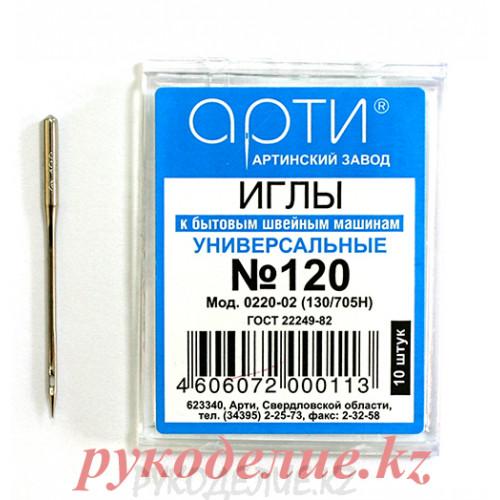 Игла универсальная N120 (10шт) АРТИ