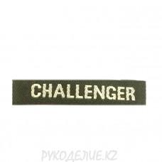 Лейбл пришивной Challenger 5*1см