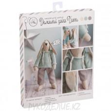 """Мягкая игрушка """"Домашний зайка Банни"""" набор для шитья 18*22*3,6см Арт Узор"""