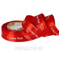 Лента подарочная атлас I Love You 2,5см