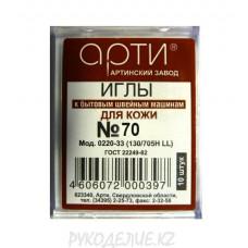 Игла для кожи АРТИ №70 (10шт)